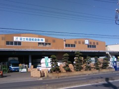 富士見運輸倉庫 株式会社(埼玉県行田市)運送業