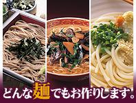 富士製麺株式会社