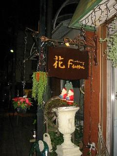 花 Fumi  (さいたま市大宮区)(花と雑貨)