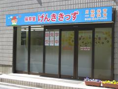 保育室げんききっず(さいたま市南区)月極保育・一時保育