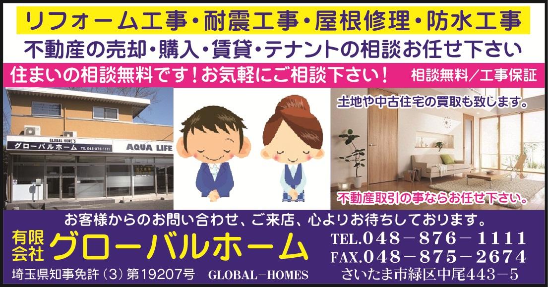 有限会社グローバルホーム(さいたま市緑区)不動産 売却 査定 買取