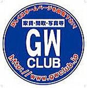 株式会社グッド・ワーク(さいたま市浦和区)建設 不動産 企画 テナントシーリング