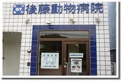 後藤動物病院 (さいたま市見沼区) 動物病院・ペット
