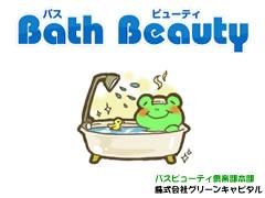 株式会社 グリーンキャピタル (さいたま市 岩槻区) バスビューティ工法に依る浴室・浴槽のリフォーム工事、及び塗料材料の販売  バスビューティ・テクニカル倶楽部の運営