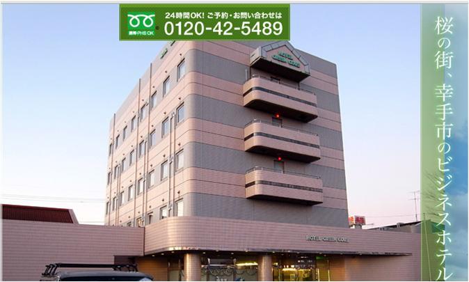 ホテルグリーンコア 本館 (幸手市) ビジネスホテル