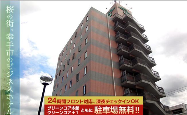 ホテルグリーンコア +1 (幸手市) ビジネスホテル