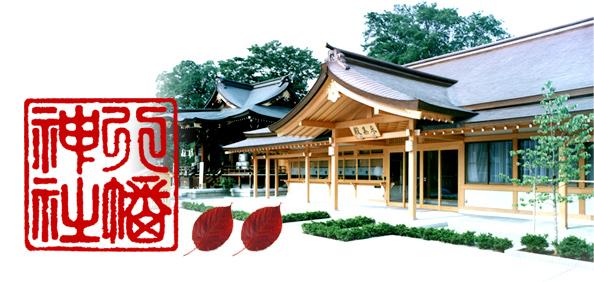 行田八幡神社(埼玉県行田市)神社
