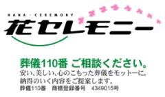 株式会社 花セレモニー (さいたま市桜区) 葬儀