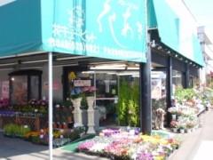 フローリスト 花あき(さいたま市西区)花屋