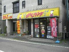 はんこランド (埼玉県 東松山市)印鑑・名刺作成