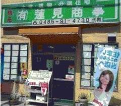 有限会社蓮見商事 (埼玉県北本市) 不動産