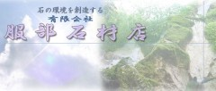 有限会社服部石材店 (埼玉県久喜市) 石屋、石材店