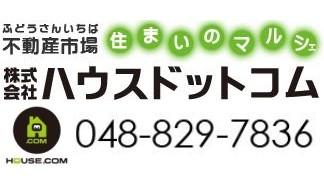 株式会社ハウスドットコム (さいたま市緑区) 不動産