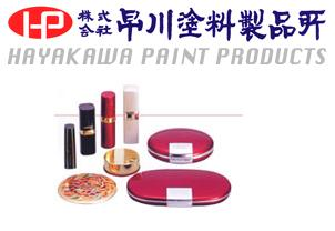 株式会社 早川塗料製品所(埼玉県川越市)塗料製造・塗装加工
