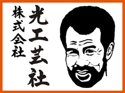 株式会社光工芸社(さいたま市緑区) 看板製作、看板製造、看板・標識製作