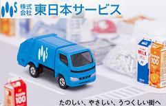 株式会社 東日本サービス (さいたま市 見沼区) 一般廃棄物収集運搬・処理業