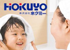 株式会社 ホクヨー (さいたま市 見沼区) 住宅設備機器卸業及び、施工