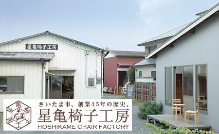有限会社 星亀木工所 (さいたま市 見沼区) 椅子製作
