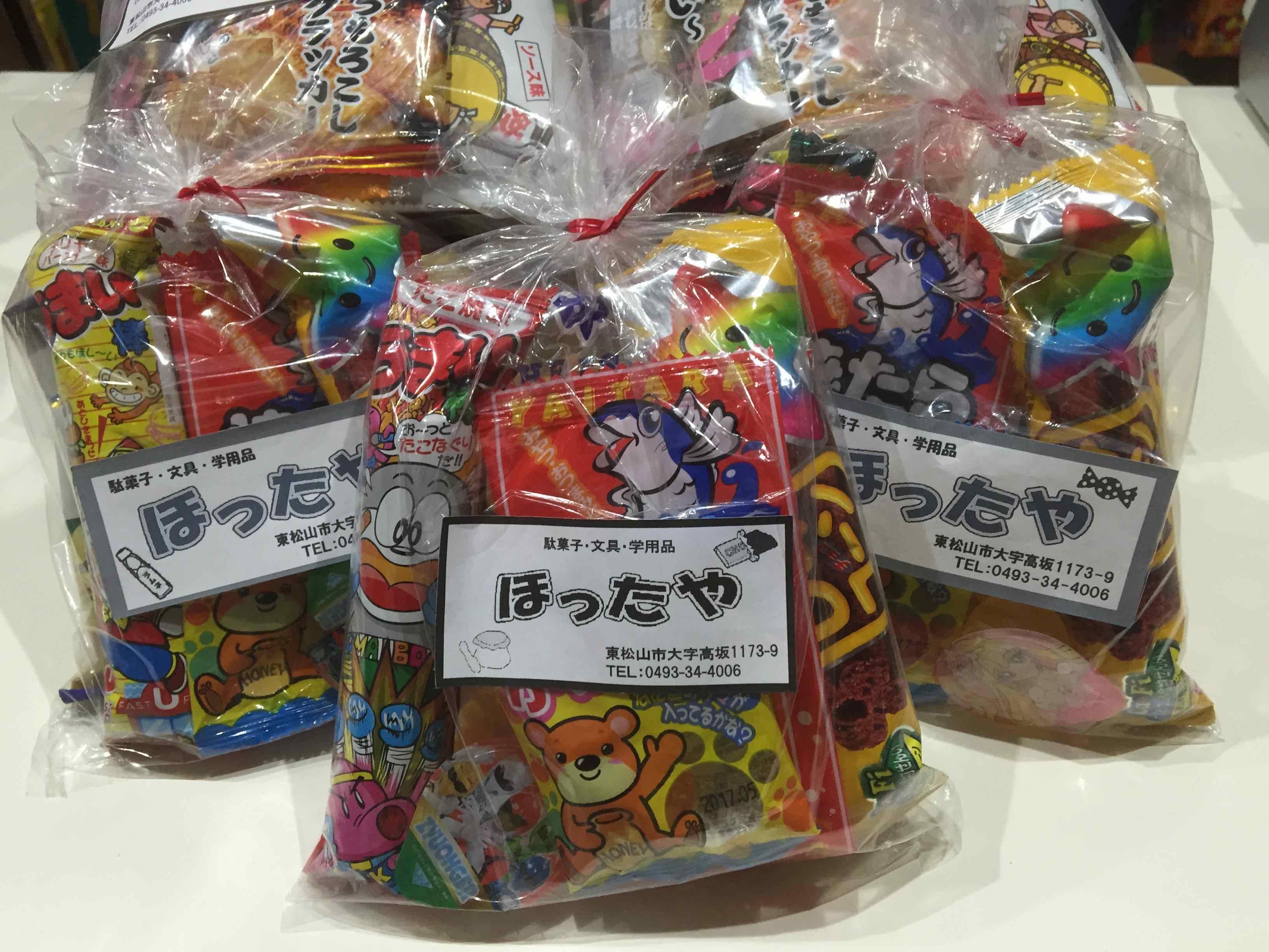 拂田屋商店(ほったや)(東松山)駄菓子、文房具、学用品 取扱販売店
