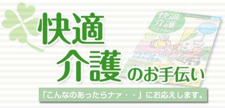 株式会社シルバーホクソン(埼玉県川口市)福祉用具レンタル・販売・住宅改修