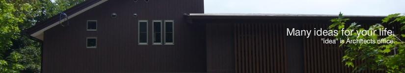 有限会社イデア一級建築士事務所(さいたま市浦和区)