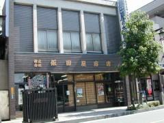 株式会社 飯田屋商店(埼玉県行田市)漬物店