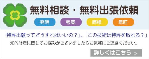 飯塚国際特許事務所