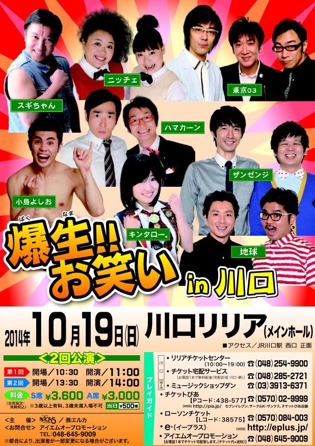 ㈱アイエムオープロモーション(さいたま市大宮区)イベント