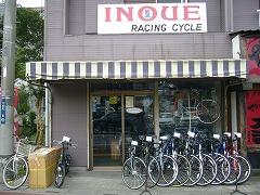 株式会社 イノウエレーシングサイクル (埼玉県 東松山市)競輪自転車販売・修理