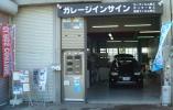 ガレージインサイン (埼玉県北葛飾郡松伏町) カーフィルム施工専門店