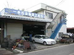 一本松自動車工業 有限会社 (埼玉県 東松山市)自動車修理