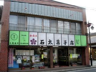石太菓子店 (幸手市) 和菓子