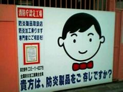 有限会社 岩上西洋洗濯本店~埼玉県川越市~いわかみくん