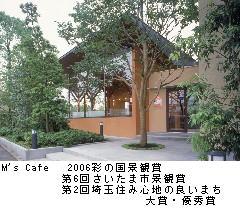 有限会社 岩瀬アトリエ (さいたま市大宮区)(建築設計)