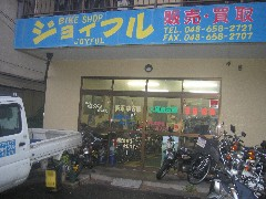 BIKE SHOP ジョイフル (さいたま市大宮区)(バイクショップ)