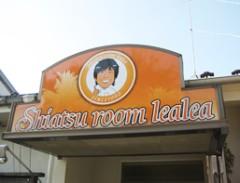 加田指圧治療院(さいたま市北区)整体・マッサージ・指圧