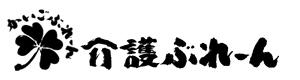 株式会社介護ぶれーん(埼玉県川口市)介護