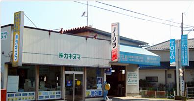 株式会社 カキヌマ (久喜市) リフォーム