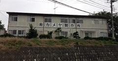 株式会社 カメヤ製作所(埼玉県比企郡ときがわ町)ソレノイドコイルの製造
