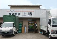 株式会社 上藤 (さいたま市 大宮区) 運送・引越・産廃処理業
