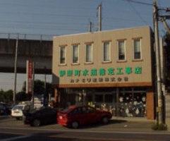 カナモリ産業株式会社 (伊奈町) 水道設備