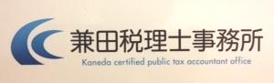 兼田博税理士事務所 (埼玉県越谷市) 税理士事務所