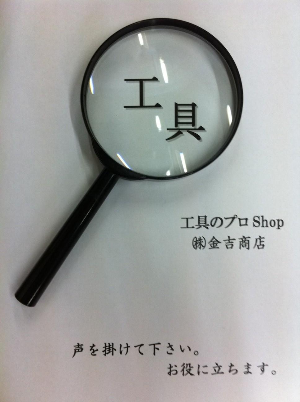 川口機械工具商業協同組合(埼玉県川口市)金吉商店