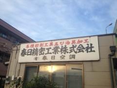 春日精密工業株式会社(さいたま市中央区)