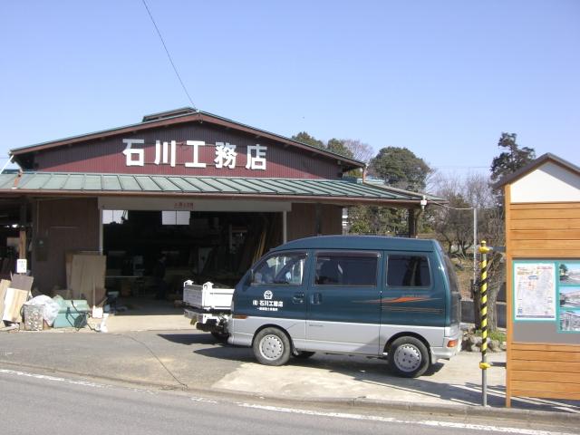 株式会社 石川工務店 (埼玉県 東松山市) 工務店
