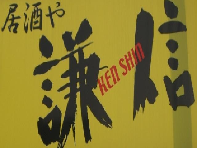 居酒屋 謙信 (埼玉県 東松山市)やきとり、居酒屋