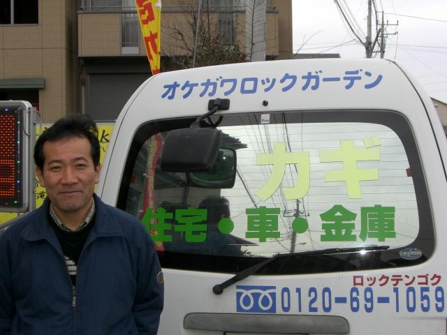 有限会社 Lock (埼玉県北本市) (各種鍵取り扱い)