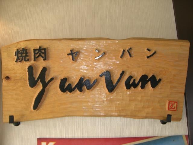 焼肉 ヤンバン (埼玉県 東松山市)韓国焼肉店