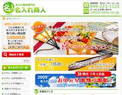 株式会社 埼玉ギフト~埼玉県川越市~ギフト商品販売