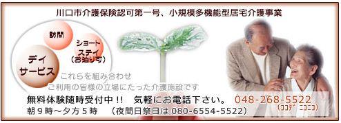 グループホーム川口スマイル館(埼玉県川口市)居宅介護施設